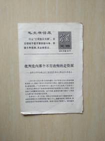 学习文选1976年第18号