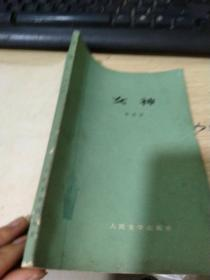 女神  人民文学出版社(32开品如图)