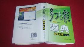多功能题典第三版(高中化学)