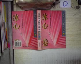 世界华文散文精品:冰心卷 。、。、