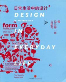 日常生活中的设计3:像设计师一样去思考