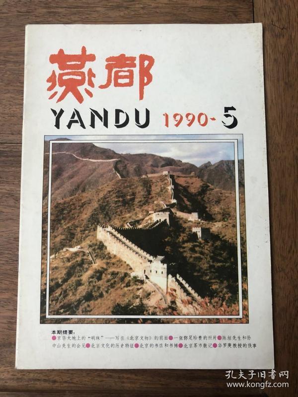 燕都·1990年第5期