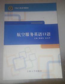 中航天使系列教材:航空服务英语口语 9787567777262