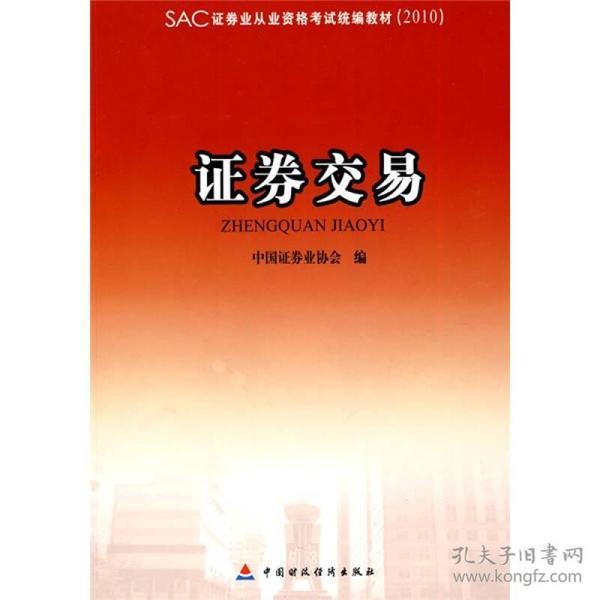 2010版证券业从业资格考试统编教材:证券交易
