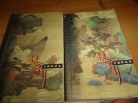 三联口袋本--《侠客行》全2册 1999年一版一印