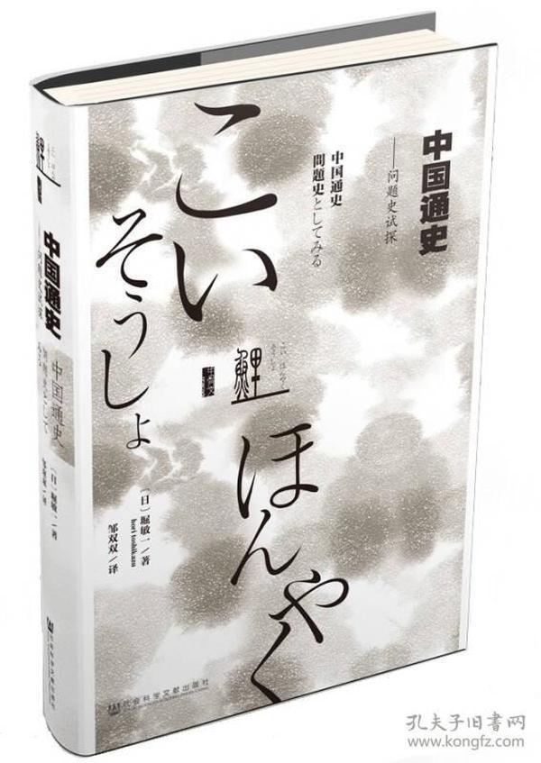 鲤译丛·中国通史:问题史试探(毛边版)