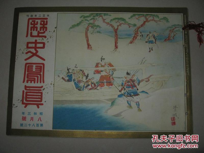 侵华画报  1928年8月版《历史写真》国民革命军进京 阎锡山 王士珍熊希龄