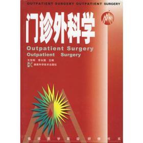 门诊外科学