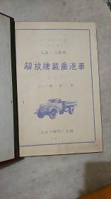 解放牌v汽车汽车发动机部分图纸北京市晒图厂复市政什么是图纸里意思gd图片