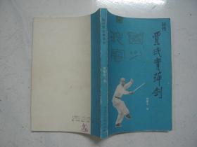 秘传贾氏青萍剑(1988年一版一印)近9品,扉页有签名,内页无涂画
