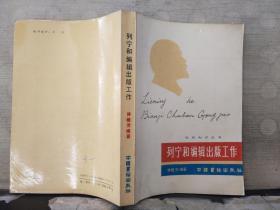 列宁和编辑出版工作