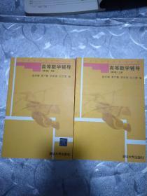 大学数学辅导系列丛书:高等数学辅导(第3版)(上下册)