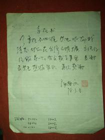 刘海粟、陆俨少弟子佛教画家汤黎健(后皈依茗山法师)手札一通