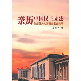 亲历中国民主立法:在全国人大常委会发言实录