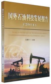 9787518306992国外石油科技发展报告:2014