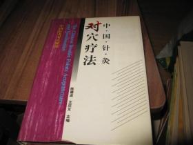 中国针灸对穴疗法