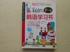 我的第一本韩语学习书