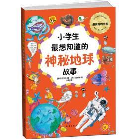 小學生最想知道的神秘地球故事