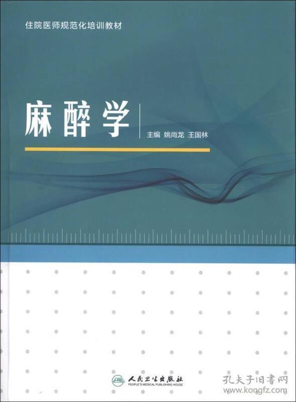 麻醉学-住院医师规范化培训教材