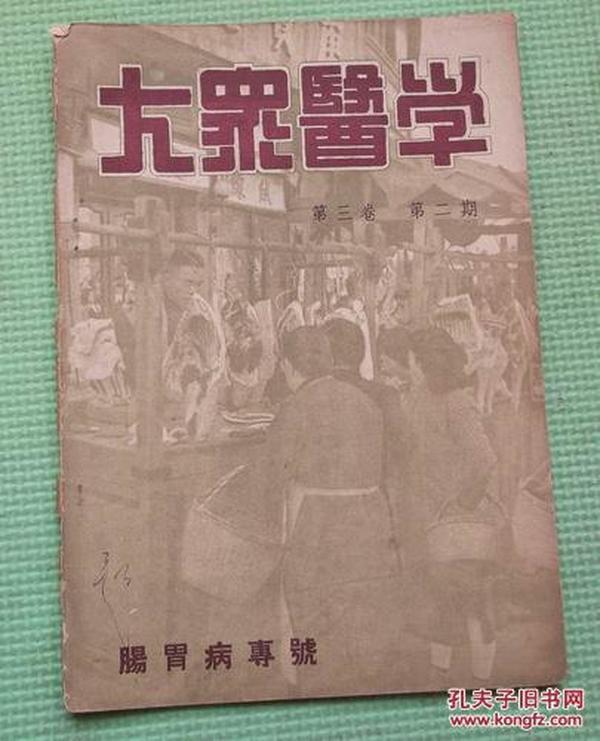 大众医学  (肠胃病专号)一九四九年十二月  1949年12月  民本出版公司