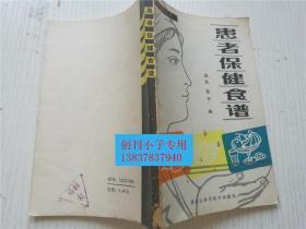患者保健食谱  食疗类   张然 郭卉编  黑龙江科技出版社