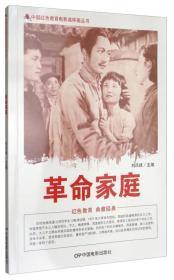 中国红色教育电影连环画丛书--革命家庭(单色)