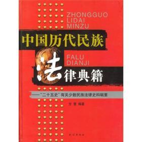"""中国历代民族法律典籍 专著 """"二十五史""""有关少数民族法律史料辑要 方慧"""