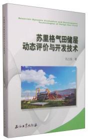 苏里格气田储层动态评价与开发技术\9787518305896石油工业
