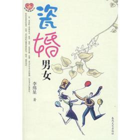 9787531333876长篇小说:瓷魂男女