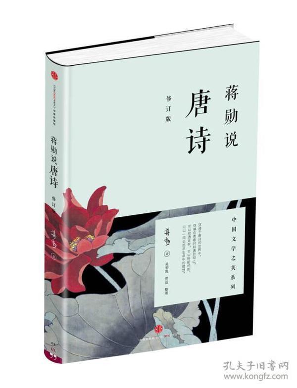蒋欣说  唐诗  中国文学之美系列
