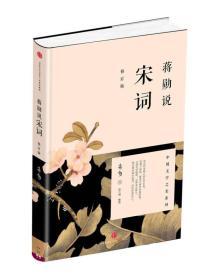 中国文学之美系列:蒋勋说宋词(修订版)