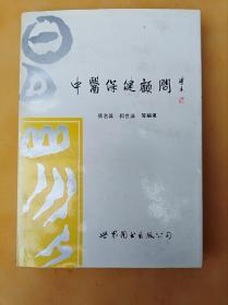 中医保健顾问                (32开)《03》