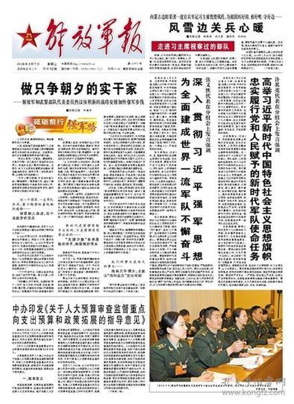 权威报纪念报:解放军报2018年3月7日,两会特刊,关于《中华人民共和国宪法修正案(草案)》的说明(摘要)