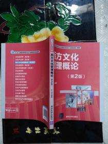 """西方文化管理概论(第2版)/""""十二五""""普通高等院校文化产业管理系列规划教材"""