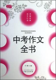中考作文全书-佳佳林作文