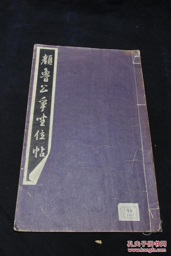 早期印本极低价 《33 颜鲁公争座位帖》 1950年日本清雅堂珂罗版印本 皮纸原装一册全