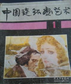 中国连环画艺术 1987年第一期