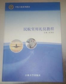 中航天使系列教材:民航实用礼仪教程 9787567777248