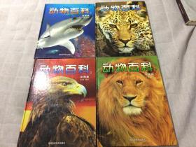 动物百科彩图版 全4册  16开精装