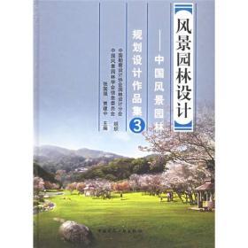 风景园林设计:中国风景园林规划设计作品