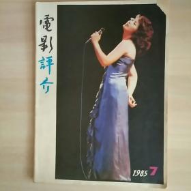 电影评介 1985.7(封面 山口百惠)