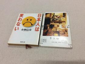 日本人は笑わない  日文原版【存于溪木素年书店】
