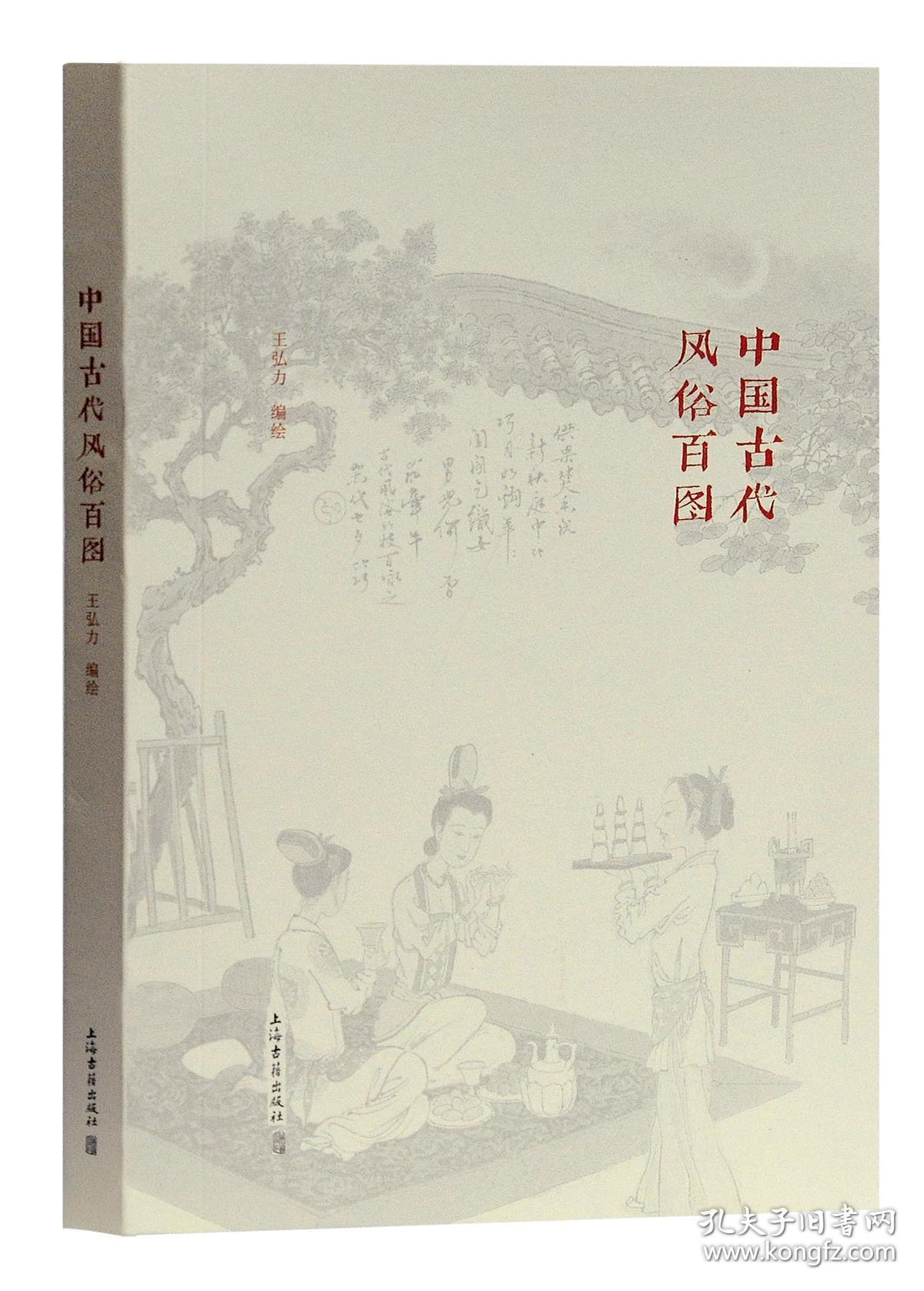 中国古代风俗百图