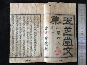 《玉芝堂文集》1册,清代八家四六文之一。