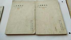民国出版 科学杂俎(一、二)两本合售 民国12年初版