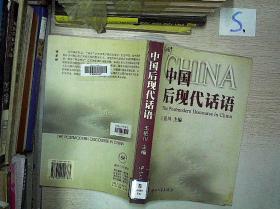 中国后现代话语.**