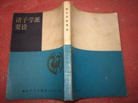 诸子学派要诠 作者: 王蘧常 出版社: 上海书店中华书局