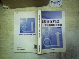 出版物发行员职业资格培训教材.基础知识