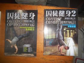 囚徒健身1、2(2册)  铜版彩印