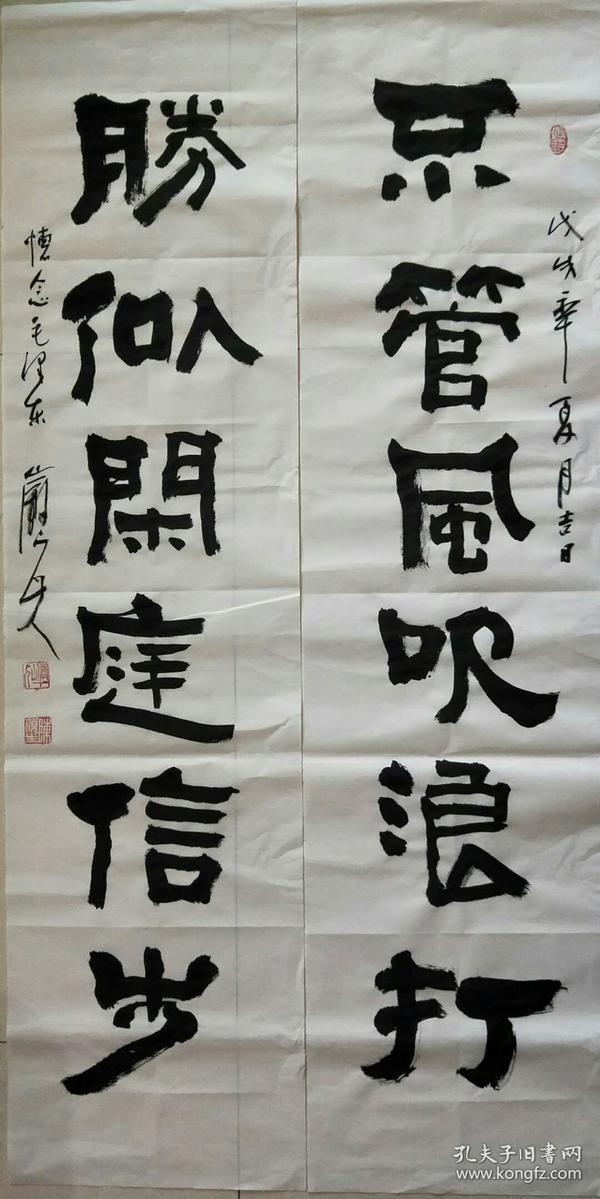 【孔网首发☆低价惠友】C-1福建书法名家陈顺生先生精品书法作品1件(保真)